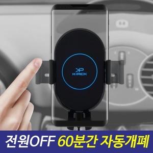 케이픽 오토슬라이딩 차량용 무선충전거치대G1 지원