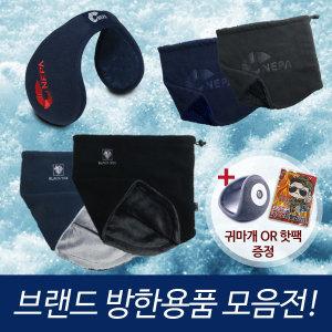 브랜드 모음전/2019년 방한용품/넥워머/귀마개