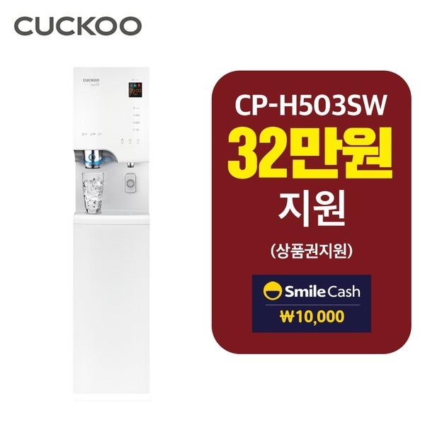 쿠쿠얼음정수기렌탈 /상품권32만원증정 /당일입금