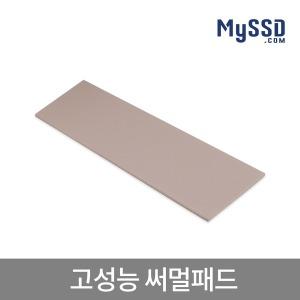 MySSD 고성능 써멀패드 M.2 SSD방열판 PCB부착용