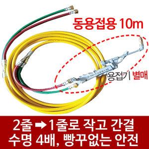 외줄 산소호스 산소용접기호스 10m 동용접용 용접호스