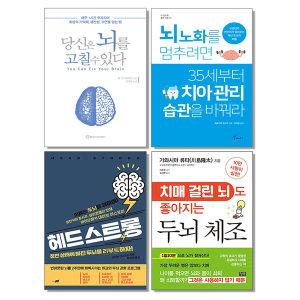 당신은 뇌를 고칠 수 있다 헤드 스트롱 치매 걸린 뇌도 좋아지는 두뇌 체조 건강 책 도서
