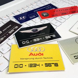 럭셔리메탈 자동차 주차번호판 차량 전화번호 알림판