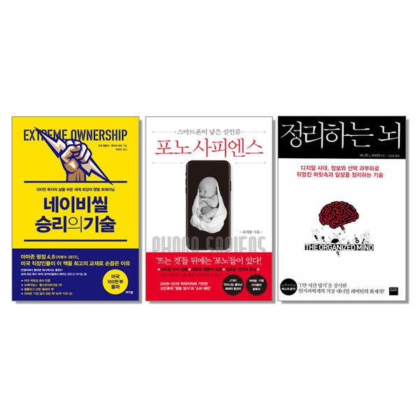 네이비씰 승리의 기술 / 포노사피엔스 / 정리하는 뇌