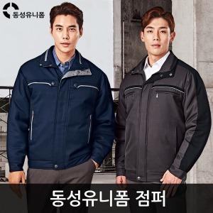 동성유니폼/춘추작업복점퍼/춘추근무복/유니폼/단체복