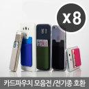 베이직3 핸드폰/휴대폰 카드 케이스 파우치 (1+7)
