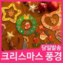 어린이집 크리스마스 풍경 만들기 재료 튜브벨