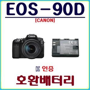 캐논 EOS-90D 배터리 캐논 EOS-90D 호환배터리