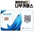 홍콩마카오유심 HUTCHSON 홍콩 마카오 4일 매일 1GB 데이터 유심칩