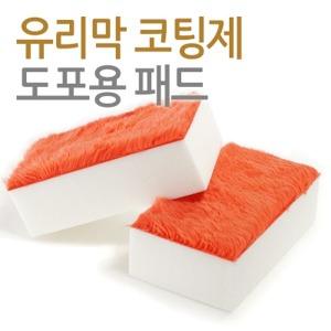 BISOKOREA 유리막 코팅제 도포용 패드 Ver.3/103842