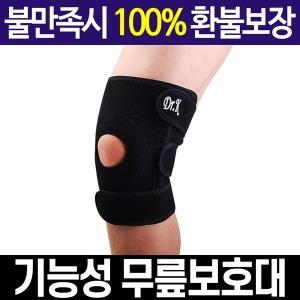 전문가용 무릎보호대 닥터K-3LS /충격흡수/등산조깅