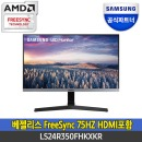 S24R350 60cm LED FreeSync 75HZ 베젤리스 모니터