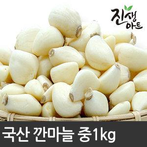 국내산 마늘 깐마늘 중 1kg