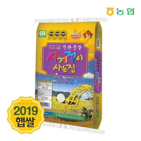 한결물산  2019년 햅쌀 상등급 삼광 친환경 유기농 영광군농협 사계절이 사는집 쌀 10