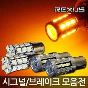 렉서스 LED 시그널램프/ 그랜드스타렉스 리베로 포터2