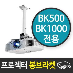 빔프로젝터 봉브라켓 PJM-BK500/PJM-BK1000 전용