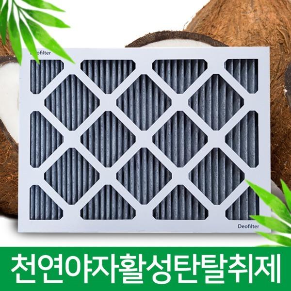 디오필터/생활 필터형 활성탄 탈취제/새집/담배냄새