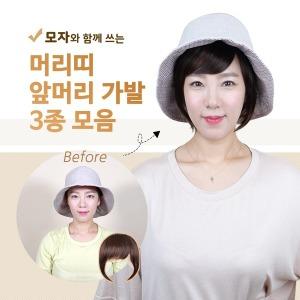 머리띠 앞머리가발 3종 인모 항암 모자 가발