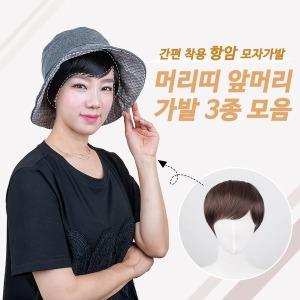 항암가발 간편 착용 앞머리 머리띠 모자 가발 3종모음