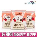 뉴케어 마이키즈 딸기맛 150mlx24팩 어린이 영양간식