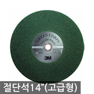 3M 절단석/14인치/절삭/고속절단기용/금속용/355mm