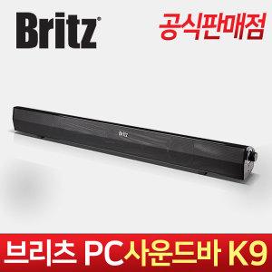 BA-K9 컴퓨터 사운드바 스피커 / 2채널 PC스피커