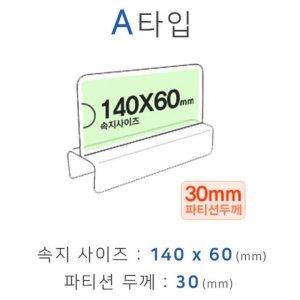 파티션꽂이 A타입 화면140x60mm 폭30mm 파티션명패