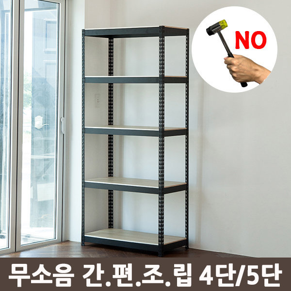 피피랙 간편 조립식 앵글 경량랙 다용도 4/5단 선반