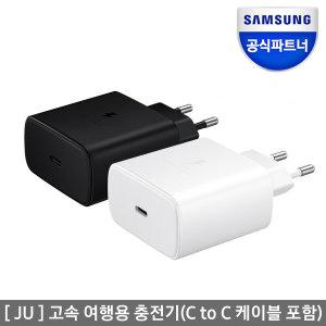 EP-TA845 45W 고속 여행용 충전기 아답터 케이블 포함