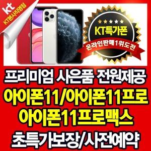 KT프라자 사전예약 아이폰11 프로/맥스 사은품제공