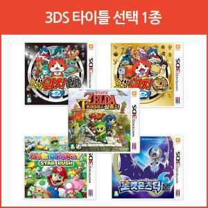 닌텐도  아이몰 특별혜택 3DS타이틀 선택 타이틀 선택 1종