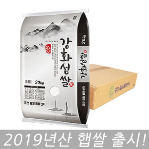 맛있는 강화섬쌀 삼광쌀 20kg 19년산 (박스포장)