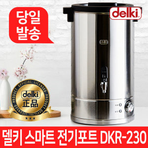델키 NEW 전기포트 자동 전기물끓이기 전기물통 30호 20L DKR-230