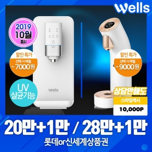 교원 더원 정수기렌탈 +28만 / 정수직수 제휴0원+5만
