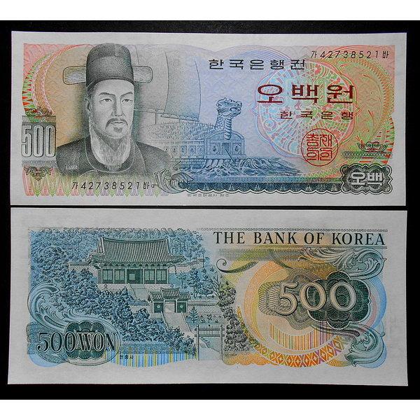 한국은행 1973년 이순신 500원 가권 지폐(unc)