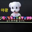 4D주차번호판/주차알림판/전화번호/강아지 캐릭터