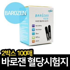 바로잰 당뇨/혈당시험지 측정검사지 2박스 100매입