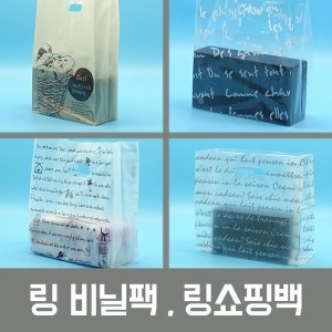3만무배/링봉투/손잡이봉투/팬시봉투/비닐쇼핑백