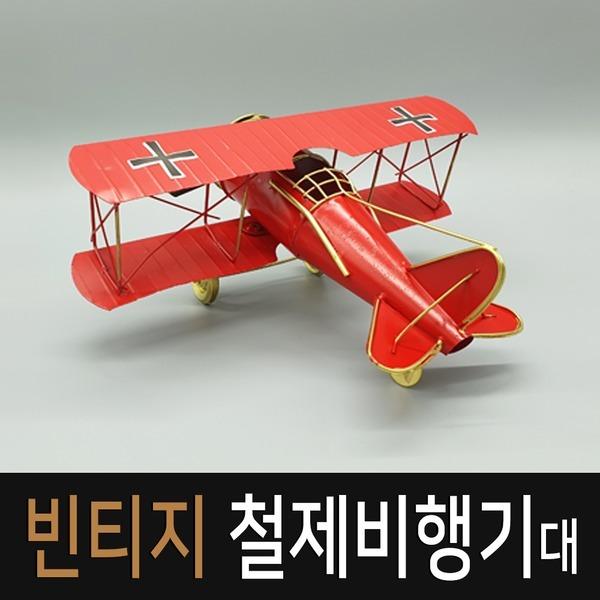 빈티지철제비행기 대/모형/장식품/인테리어/미니어처