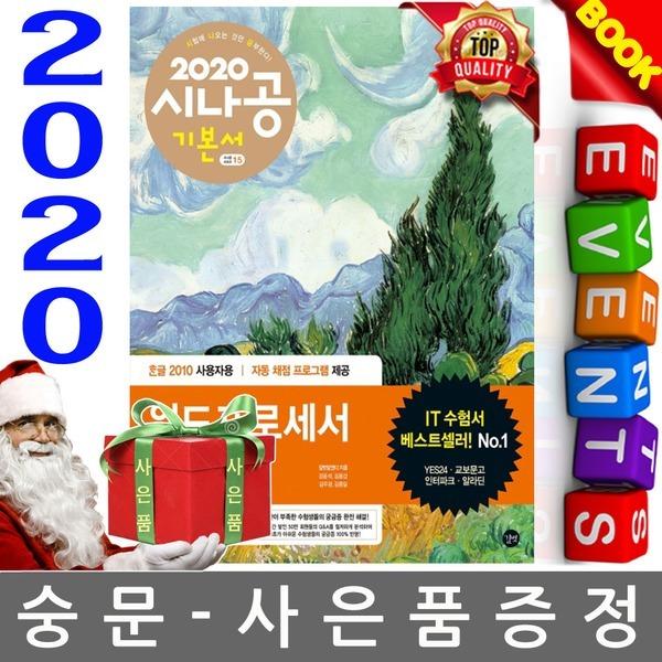 길벗 시나공 2020 워드프로세서 실기 ( 한글2010 용)(NO:8847) 1.7 워드프로세스실기 워드프로세스실기