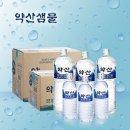 1.8L 2박스 0.5L 1박스 약산샘물 약산수 약산생수