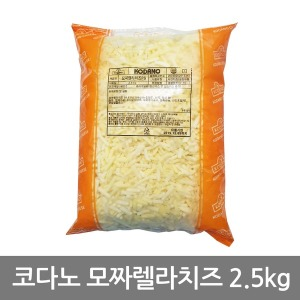 냉장포장 코다노2.5kg 모짜렐라치즈 99%자연피자치즈