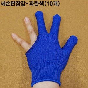 세손면장갑-파란색(10개)/당구장갑/당구세손장갑