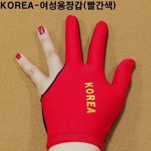 (금남당구) 금남당구재료 여성용당구장갑(빨간색)/쿠드롱장갑/프레데터장갑