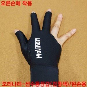 모리나리선수용장갑-검정색(왼손용)/쿠드롱장갑/잔팁