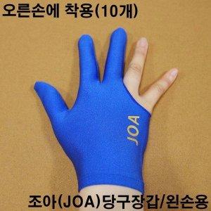 조아당구장갑(왼손용)/왼손당구장갑/당구왼손용장갑