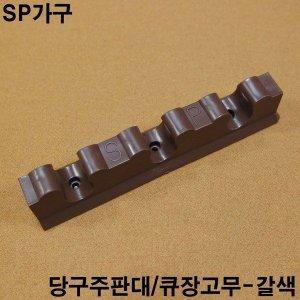 큐장고무(갈색)/당구큐대꽂이/당구장주판대/큐걸이