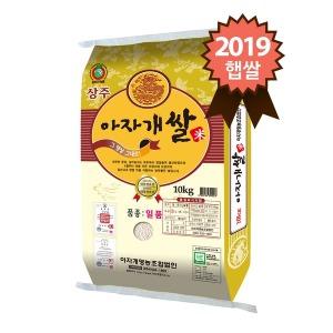 경북 상주 아자개쌀 10kg /일품쌀 /2019년 햅쌀
