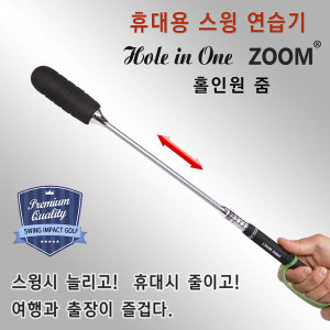 홀인원줌 휴대용 골프 스윙연습기 신제품무료배송