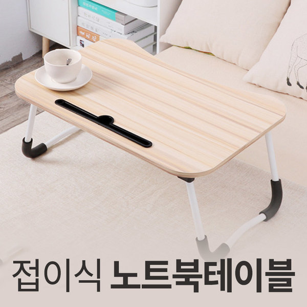 좌식책상 밥상 노트북책상 접이식테이블 좌식테이블